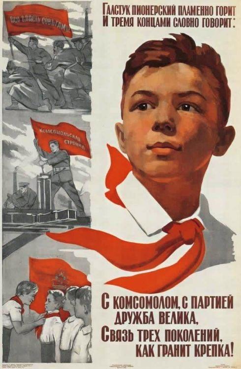 Советские плакаты про пионеров (19 фото)