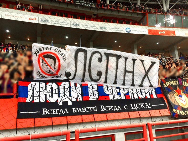 Фанаты ЦСКА требуют отставки Леонида Слуцкого