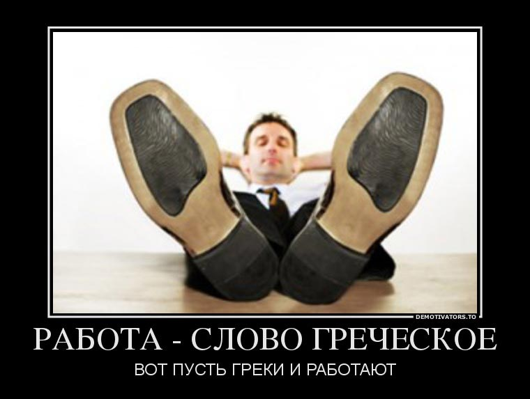 Демотиваторы про работу - Часть 1 (23 фото)