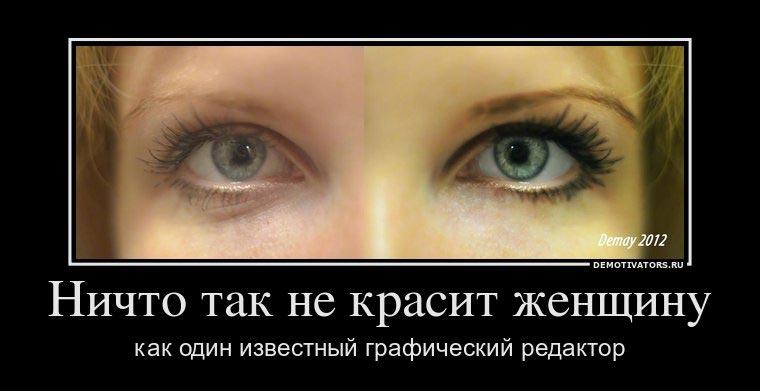 Демотиваторы про женщин (24 фото)